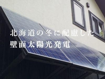壁面太陽光発電システム